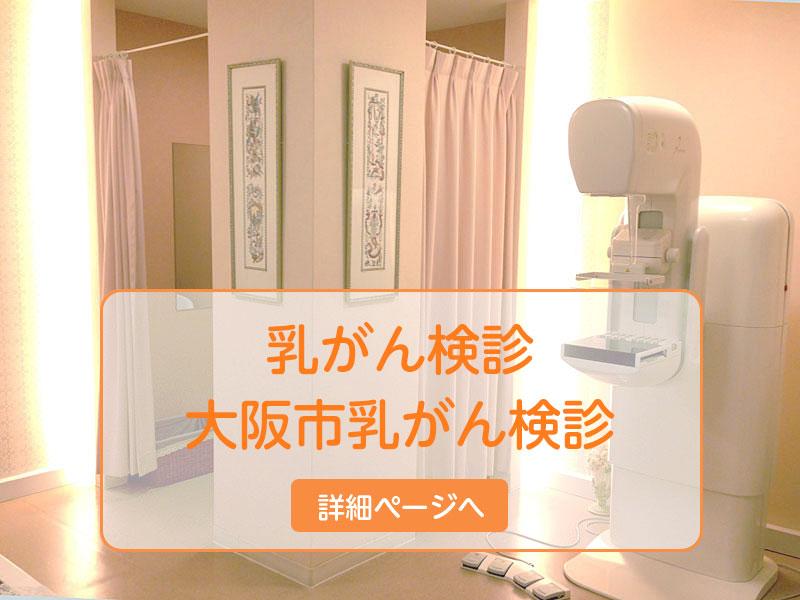 リボン・ロゼ 田中完児乳腺クリニック