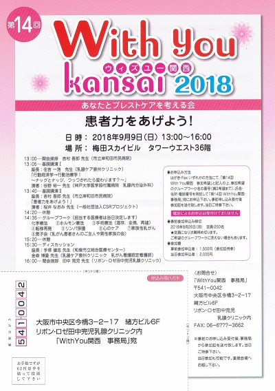 withyoukansai2018-1
