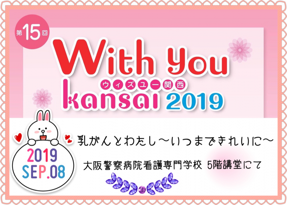 WITHYOU KANSAI